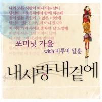 20121116_gayoon_ilhoon_mylovebymyside1