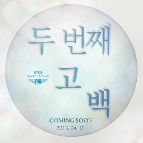 [NEWS]  BTOB digital single