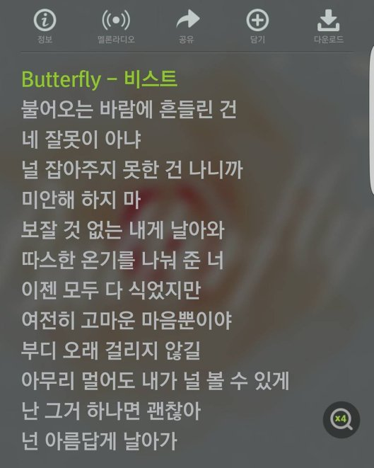 sungjae-beast