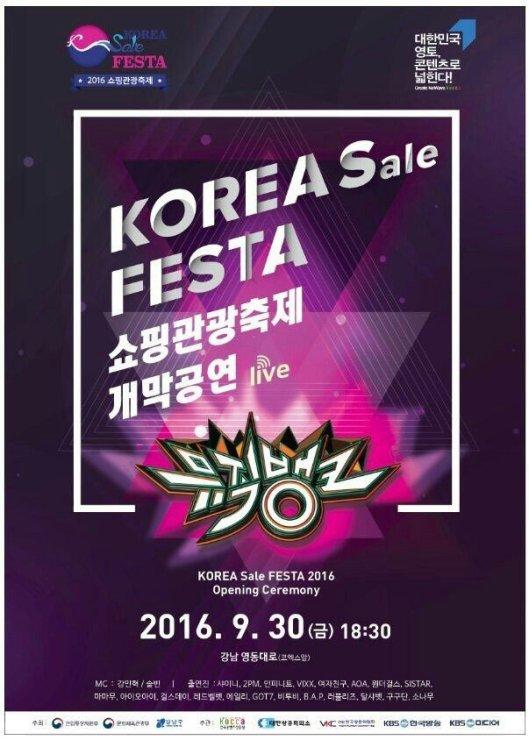 korea-sale-festa-2016