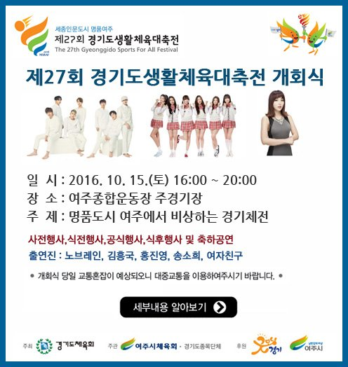 The 27th Gyeonggido Sports For All Festival