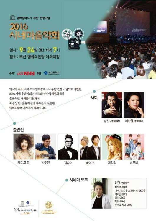 cinema-concert