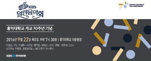 kbs-open-concert