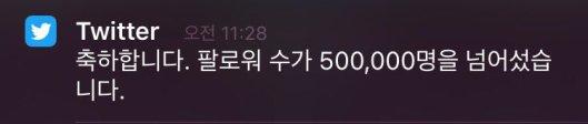 minhyuk-500-000-abonnes