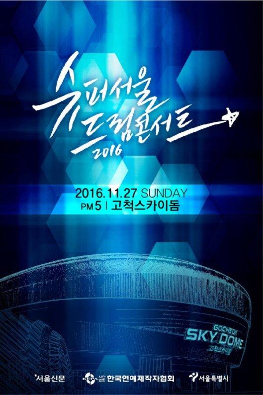 super-seoul-dream-concert