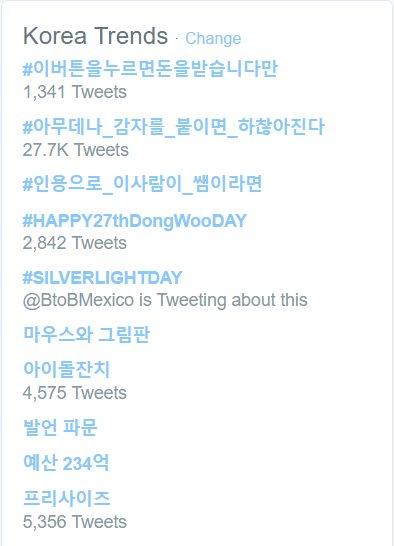 eunkwang-hashtag-coree-2016