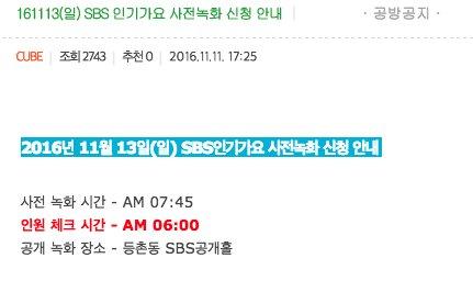 info-sbs-inkigayo-newmen-161113