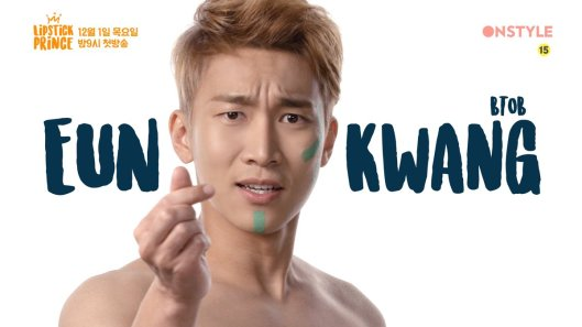 lipstick-prince-eunkwang