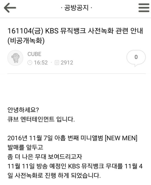 music-bank-preeenregistrement-pray