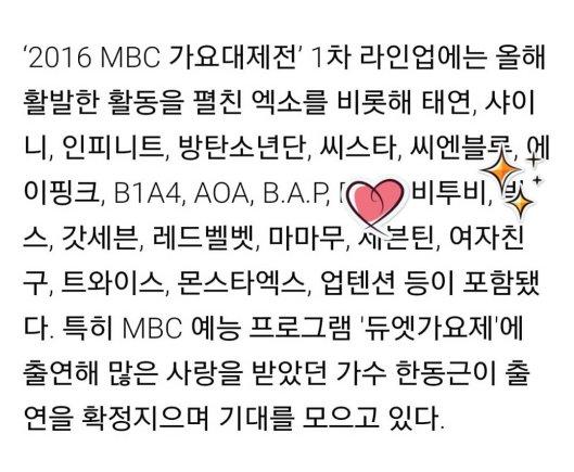 btob-mbc-gayo-daejaejeon-2016