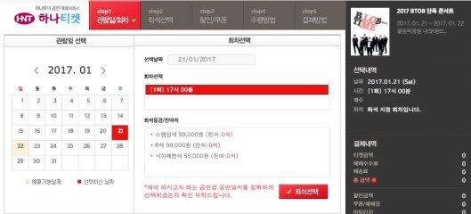 btob-time-concert-sold-out
