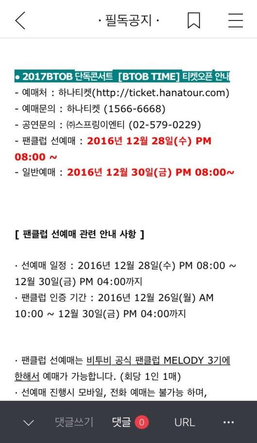 info-tickets-concert-solo-btob-time