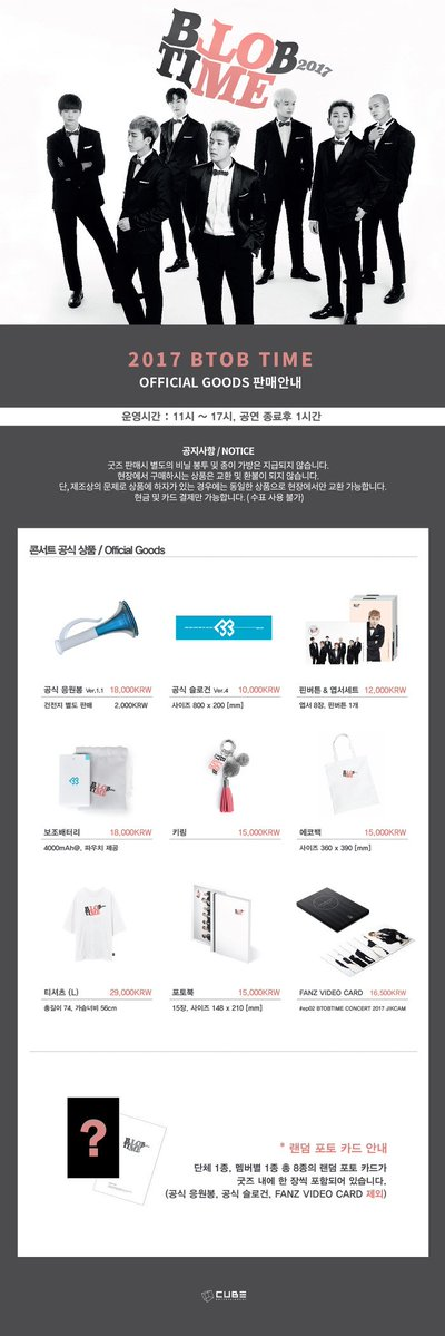 goodies-btob-time