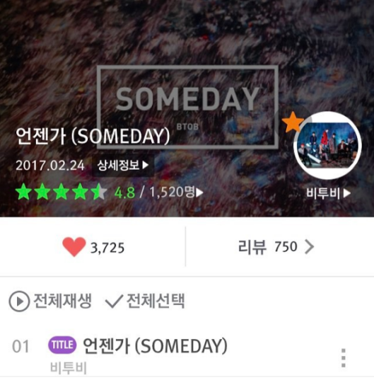 peniel-post-someday-170224