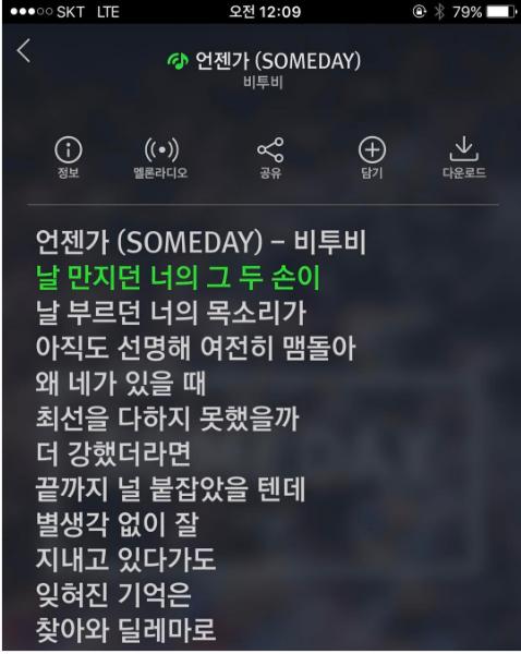 sungjae-post-someday-170224
