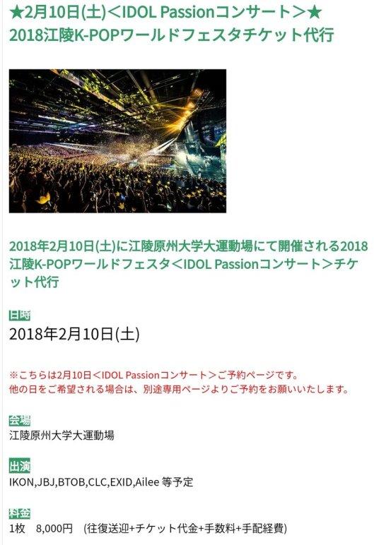 festival kpop france 2018